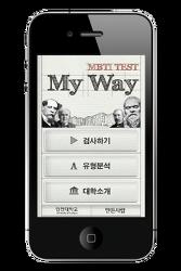 적성테스트검사 MyWay