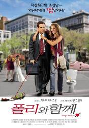Along Came Polly(폴리와 함께), 2004