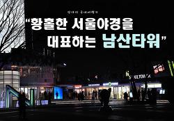 황홀한 서울야경을 대표하는 N서울타워