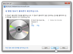 [윈도우 미디어 플레이어] 앨범 정보 편집, 앨범 아트 넣기(수작업)