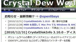 Crystal Disk Mark 3.0.1