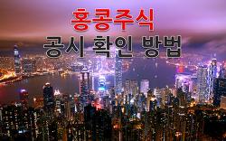 홍콩주식 거래정지 확인방법은?(홍콩주식 공시 확인 방법)