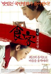 식객: 김치전쟁, 2010