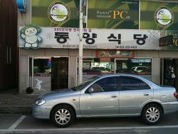 용평 동양식당에서 감동의 황태구이를 만나다