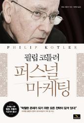 필립 코틀러 퍼스널 마케팅, 위너스북. 방영호 옮김