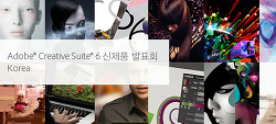 Adobe Korea 신제품 발표회 사전접수 (행사 6/26 화)