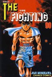 더 파이팅 (The Fighting, はじめの一歩)