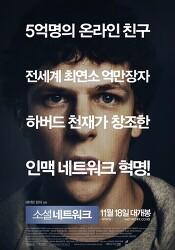 영화, 소셜네트워크 - 페이스북