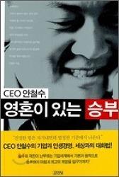 CEO 안철수, 영혼이 있는 승부 - 2001, 안철수