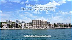 [터키 이스탄불] 신시가지 - 돌마바흐체궁전, 갈라타타워 /하늘연못 in이오스여행사익스플로러