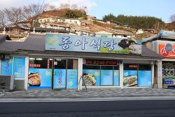 곰치국 맛집 '삼척 동아식당'