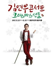 2012.12.22~25 김연우 콘서트크리스마스 선물