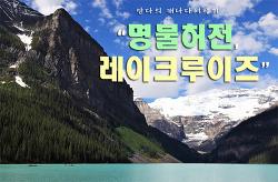 [캐나다여행/레이크루이즈]표현이 불가능한 아름다움을 지닌 레이크루이즈
