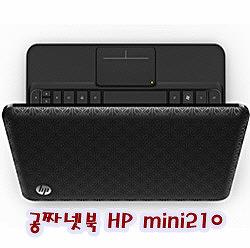 와이브로노트북 많은분들에게 선택받은 HP mini210 장단점!!