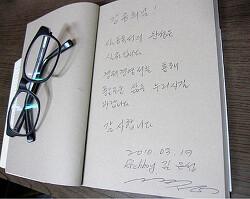 파워블로거 리치보이 김은섭씨의 저자강연회에 가다