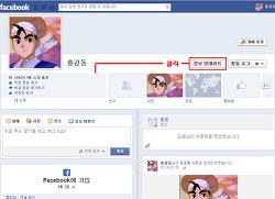 [페이스북] 3. 프로필 정보 작성 (사진 업로드하기)