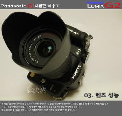 [DMC-G2] 04 14-42mm 렌즈 - 빛갈라짐