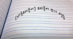 [바른태국어] 태국어 자음 (LCp) 바른 쓰기 연습하기 #7강