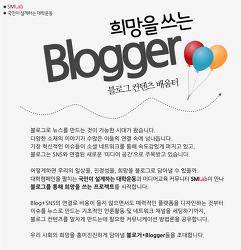 희망을 쓰는 Blogger - 사교육걱정없는세상