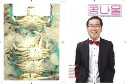 콩나물 잡지 11 (4월호) - 시장패션