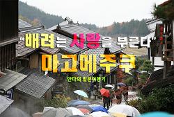 [일본여행/기후현]마고메주쿠,배려심으로 사랑받았던 언덕마을