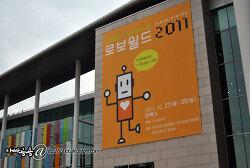 2011 로보월드(ROBOT WORLD)에 다녀왔습니다