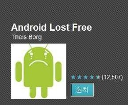 Android Lost Free로 도난, 분실폰 찾자.