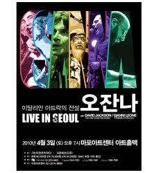 오잔나(Osanna) 내한공연 - 마포아트센터