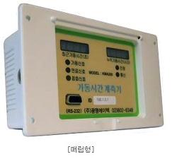 계측기-가동시간계측기-KMA100 / KMA200-광명에이텍