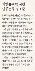 1925년 5월, 서울 | 치안유지법 시행 민중운동 정조준