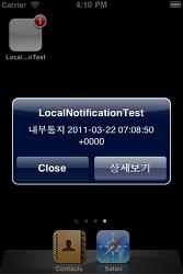 [iOS] Local Notification(지역알림, 내부통지). APNS와 비교