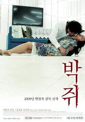 박쥐 - 박찬욱감독