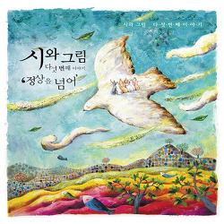 임재 (하늘의 문을 여소서) - 시와 그림5집 (듣기 / 가사 / 악보)