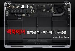 애플 맥북에어 (MacBook Air) 완벽 분석 - 하드웨어 구성편 (분해기)