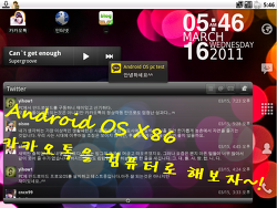 Android OS PC에 설치! Part. 1 OS설치 (부제: 카카오톡을 pc로!!)