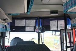 우도버스안에서 본 재밌는 문구