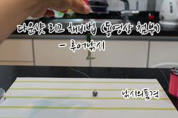 다운샷 리그 채비법 (동영상 첨부) - 루어낚시