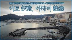 [일본 시즈오카현 이즈반도] 이즈반도 기차여행 ② 이토 伊東, 아타미 熱海 - JR이토센 /하늘연못의 일본 소도시여행기