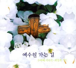 희망의 기도 - 예수원 가는길 두번째 이야기 (듣기 / 가사 / 악보)