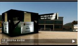 의령 신반중학교 홍보영상