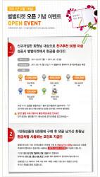 별별티켓,친구추천으로 100만원 받고, 댓글 남기고 포인트 받자.