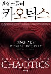 카오틱스 - 삼성경제연구소 선정 '휴가중 CEO가 읽을만한 책'