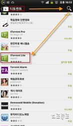 스마트폰(안드로이드)의 토렌트 어플 티토렌트 tTorrent