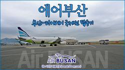 [대만] 에어부산 부산-타이베이 국제선 탑승기 /하늘연못in에어부산스마티프렌즈