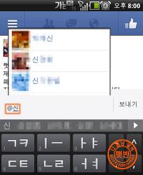 페이스북 이름태그(이름언급) 스마트폰에서도 문제없다!!