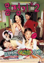 몽정기2, 2005