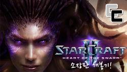 [리뷰] 스타크래프트2 군단의심장 소장판(한정판) 개봉기!