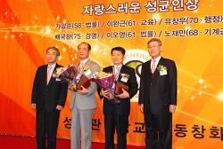 2010년도, 자랑스러운 성균인 상 수상(2011/1/18)