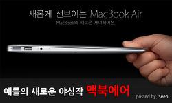 맥북에어 출시 - 애플의 새로운 야심작 맥북에어 완벽분석 (가격 및 사양비교)