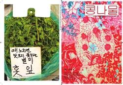 콩나물 잡지 8 (창간호) - 시장과 꽃